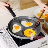 早餐煎鍋 四孔煎蛋小鍋 電磁爐早餐神器 不黏煎鍋煎雞蛋模具做蛋餃專用鍋