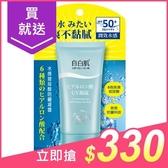 自白肌 水感玻尿酸防曬凝露(50g) SPF50【小三美日】