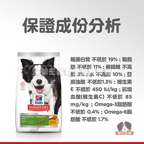 【寵物王國】希爾思-成犬7歲以上青春活力(雞肉與米特調食譜)-21.5磅(9.75kg)