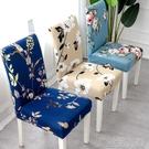 家用簡約椅墊套裝餐椅套通用凳套座椅套彈力酒店餐桌椅子套罩布藝 快速出貨