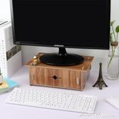 液晶顯示器屏增高架子電腦加高底座辦公桌面收納盒子抽屜式置物架YYP 蜜拉貝爾