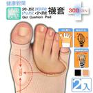 【衣襪酷】300D GEL外反拇趾 內反小趾 襪套 健康對策 健康軟墊 拇趾外反 台灣製 蒂巴蕾