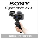Sony ZV-1G ZV1 影音部落格相機 GP-VPT2BT 手持握把套組 公司貨【贈原廠皮套+24期零利率】薪創