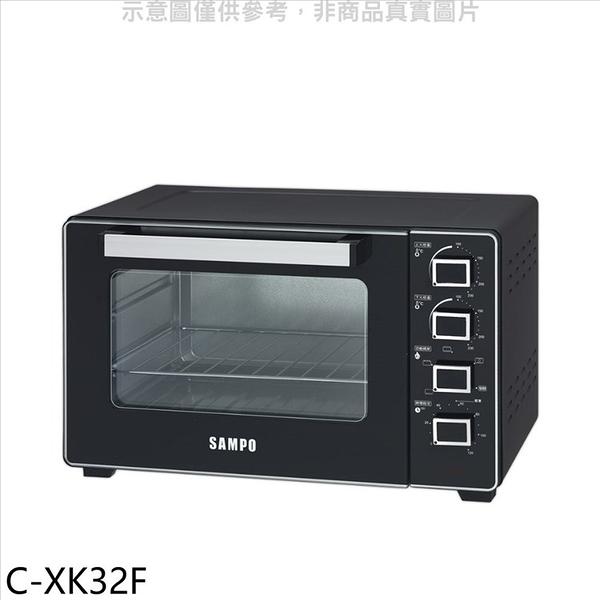 聲寶【C-XK32F】32L雙溫控旋風烤箱