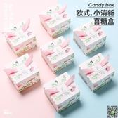 喜糖盒 結婚喜糖盒子創意喜糖禮盒裝韓式浪漫婚禮中國風喜糖袋包裝紙盒小 6色
