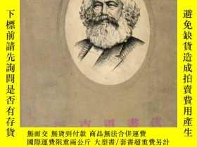 二手書博民逛書店罕見馬克思畫傳(55年一版一印)Y22439 北京圖書館編譯 人