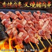 【海肉管家】 叉燒豬肉串x10串(350g±10%/10串)