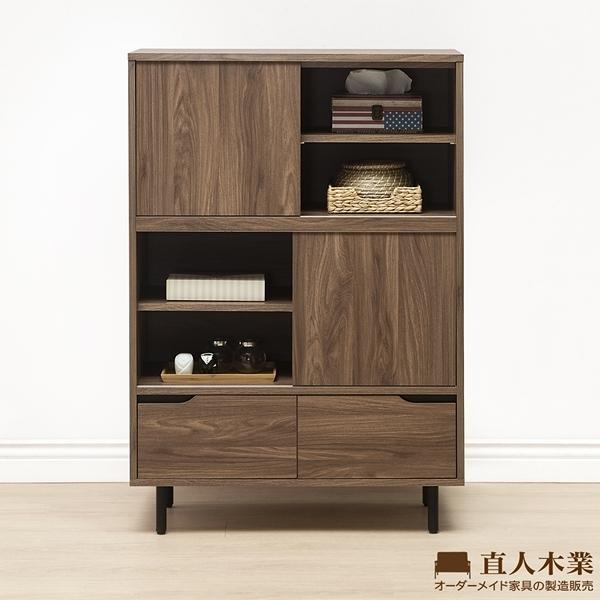 日本直人木業-WANDER胡桃木81公分置物櫃