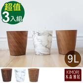 【木森雅居】KIMORIsimple系列日本技術木紋款垃圾桶9L-3入大理石紋x3