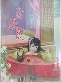 【書寶二手書T8/言情小說_C81】大老婆發威-卷2_妻位之爭_二月二