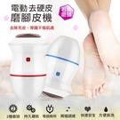 【新品特惠】歐美熱銷 電動磨腳皮機