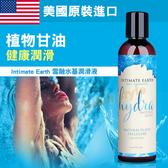 潤滑液 美國Intimate Earth(雪融)Hydra水基潤滑液『粽子節快樂』