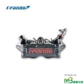 機車兄弟【Frando HF-7 大輻射對四卡鉗】