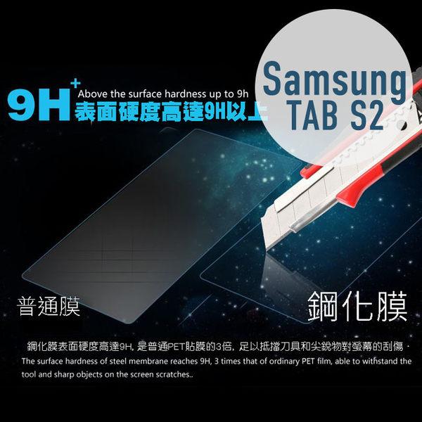 SAMSUNG 三星 Tab S2 8 T710/T715 平板鋼化玻璃膜 螢幕保護貼 0.3mm鋼化膜 2.5D弧度 9H硬度