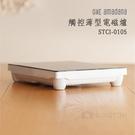 ONE  Amadana STCI-0105 電磁爐 群光公司貨 原廠保固一年