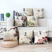 抱枕梅蘭竹菊中國風中式復古風靠枕套棉麻亞麻客廳紅木沙發靠墊 igo陽光好物