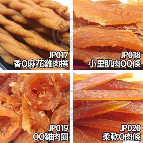 【培菓平價寵物網】匠の嚴選》手工烘培機能雞肉零食(20種口味可選)*10包