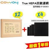 COWAY 2片 HEPA抗敏濾網 (AP-0808KH 適用)+4片活性碳濾網(適用)