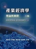 (二手書)產業經濟學