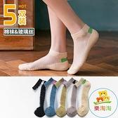 5雙 襪子女日系淺口短襪防滑薄款玻璃絲水晶棉底蕾絲襪【樂淘淘】