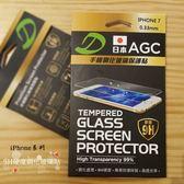 『日本AGC玻璃保護貼』APPLE iPhone 7 i7 iP7 4.7吋 非滿版 鋼化玻璃貼 螢幕保護貼 保護膜 9H硬度