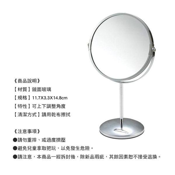 7 鐵鉻 雙面桌鏡 (M5001)