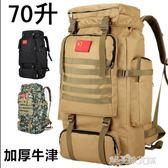 70L迷彩背囊男旅行背包特大容量旅游包戶外登山包出差打工行李包 解憂雜貨鋪