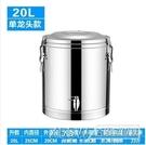 不銹鋼保溫桶超長商用保溫飯桶大容量湯桶豆漿桶奶茶桶開水桶冰桶『新佰數位屋』