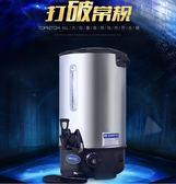 保溫桶拓奇商用開水桶不銹鋼16L商用奶茶店保溫桶燒水桶自動電熱開水器 全館免運