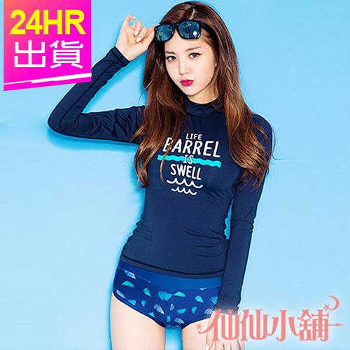 二件式泳裝 深藍 M~XL 兩件式長袖水母衣褲組 衝浪游泳潛水浮潛溯溪泛舟 泳衣 仙仙小舖