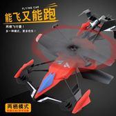 雙12好禮 陸空兩用無人機飛行器充電遙控玩具飛車遙控直升飛機兩用直升機