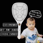 電蚊拍日本電蚊拍可充電式家用電池大號多功能強力蒼蠅拍LED燈電滅蚊器 數碼人生