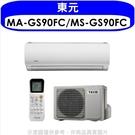 《全省含標準安裝》東元【MA-GS90F...