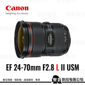 Canon EF 24-70mm f/2.8L II USM F2.8 大光圈標準變焦鏡 大三元 防塵防滴【公司貨】