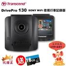 創見DrivePro130 SONY夜視WiFi行車記錄器-贈送16G高階記憶卡