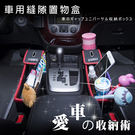 【OMyCar】質感皮革汽車隙縫收納盒 零錢盒 水杯架 手機架【DouMyGo汽車百貨】