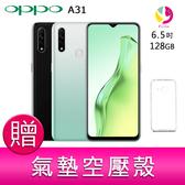 分期0利率 OPPO A31 2020 (4G/128G)八核心6.5 吋三鏡頭智慧型手機 贈『氣墊空壓殼*1』