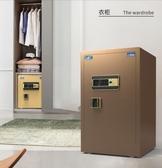 保險櫃 虎牌保險櫃60cm家用指紋密碼辦公室全鋼防盜入墻小型指紋保險箱 衣間LX