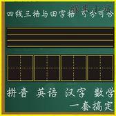 磁性田字格黑板貼