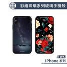 贈鏡頭貼!【WK】iPhone 11 Pro Max 彩繪琉璃系列玻璃手機殼 保護殼 保護套 鋼化玻璃