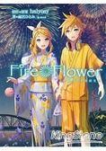 Fire Flower各顯特色的多彩生活