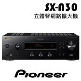 PIONEER 先鋒 SX-N30  立體聲網路擴大機 內建 Wi-Fi Bluetooth  公司貨