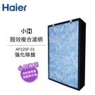 Haier海爾 小H空氣清淨機專用醛效複...