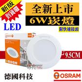 OSRAM歐司朗 6W LED崁燈 崁孔9.5公分9.5cm 漢堡燈 嵌燈 全電壓 附快速接頭【奇亮科技】含稅