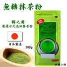 【梅の園 】日本無糖抹茶粉 (200g)...