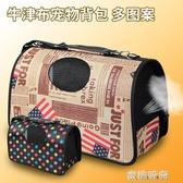 寵物包貓咪背包泰迪外出貓籠子狗狗包包貓貓包貓便攜籠袋子箱用品『蜜桃時尚』