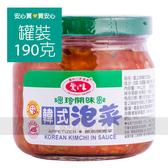 【愛之味】韓式泡菜190g玻璃瓶/罐,不加防腐劑