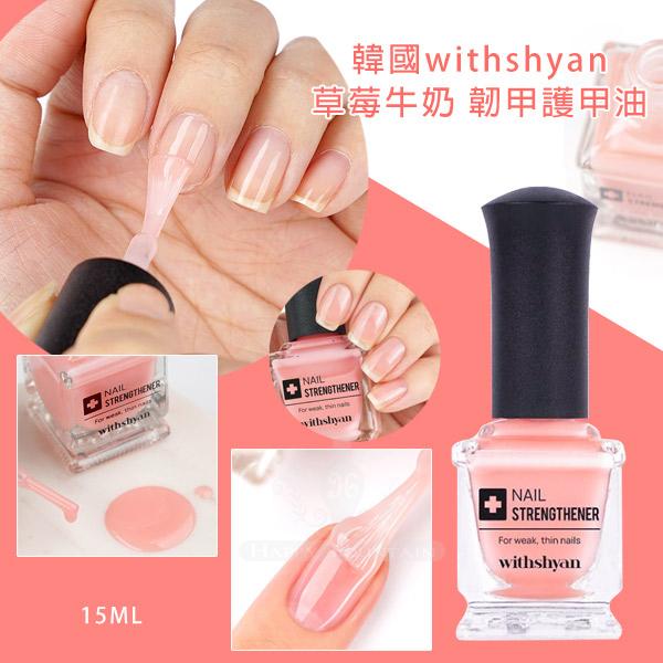 韓國withshyan 草莓牛奶 韌甲護甲油15ml