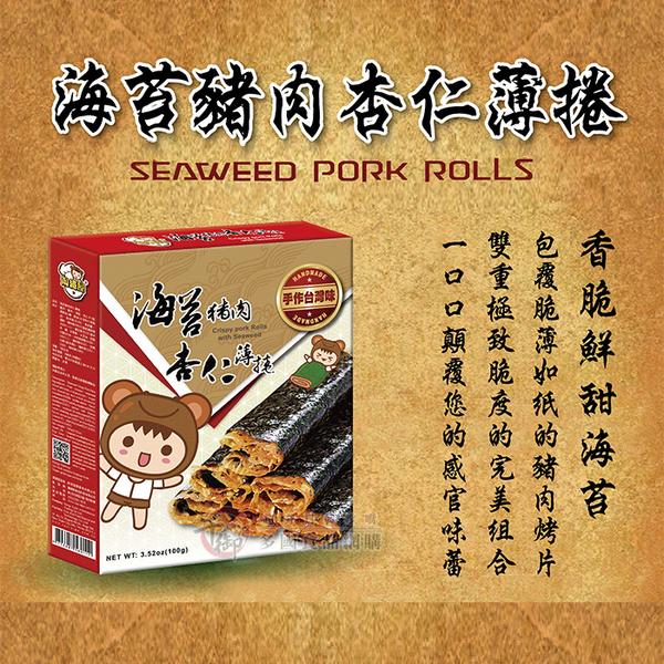 海苔豬肉杏仁薄捲90g(9入裝) 肉紙 禮盒[TW4715447560128]千御國際