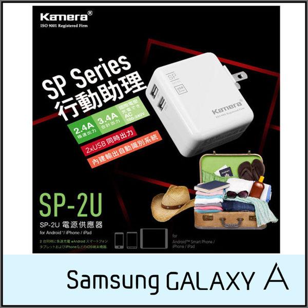 ◇佳美能 Kamera SP-2U 2 Port USB電源供應器/SAMSUNG GALAXY A3/A5/A7/A8/A5 A7 (2016)/ALPHA G850F